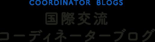 国際交流コーディネーターブログ