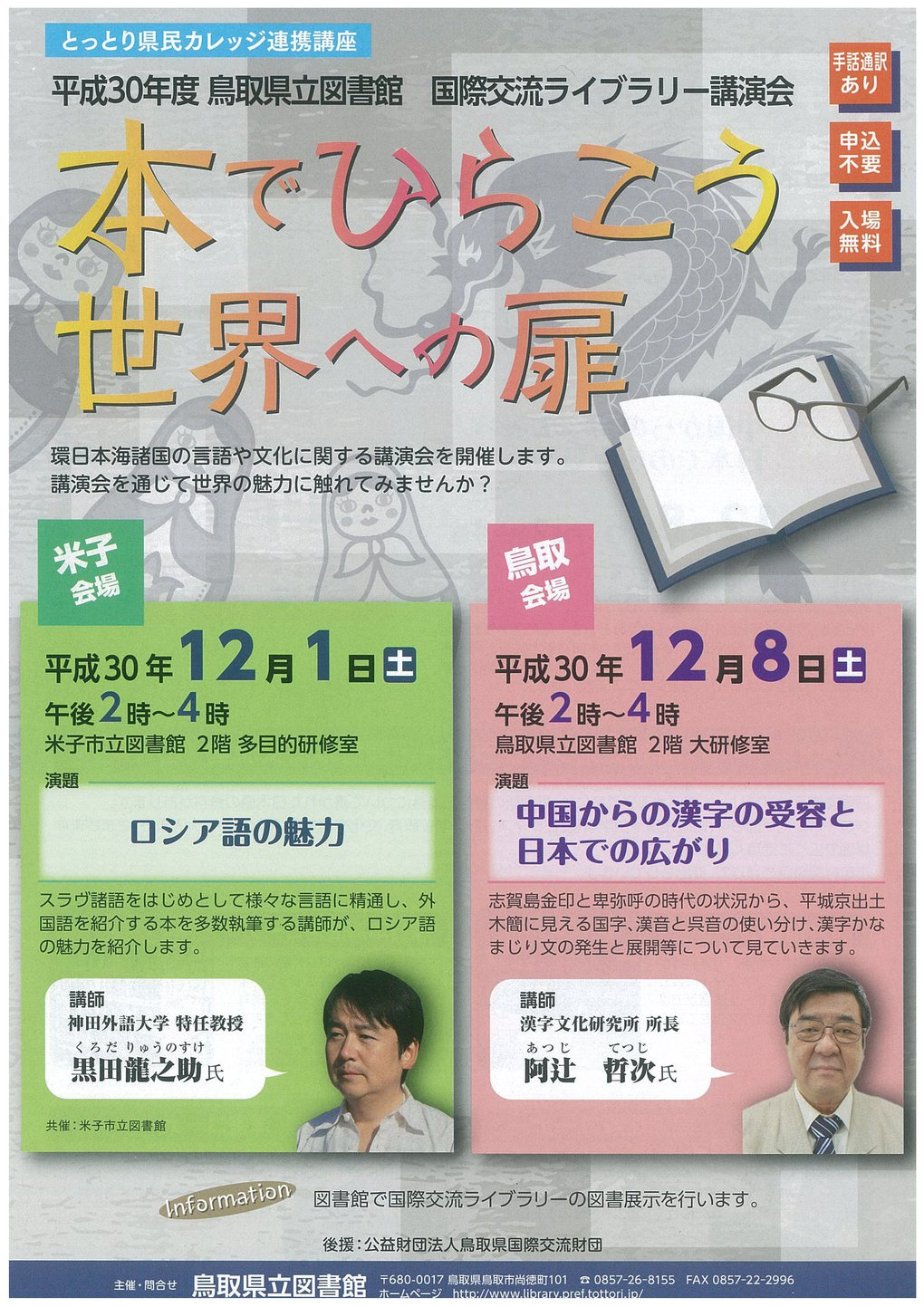 県立 図書館 鳥取