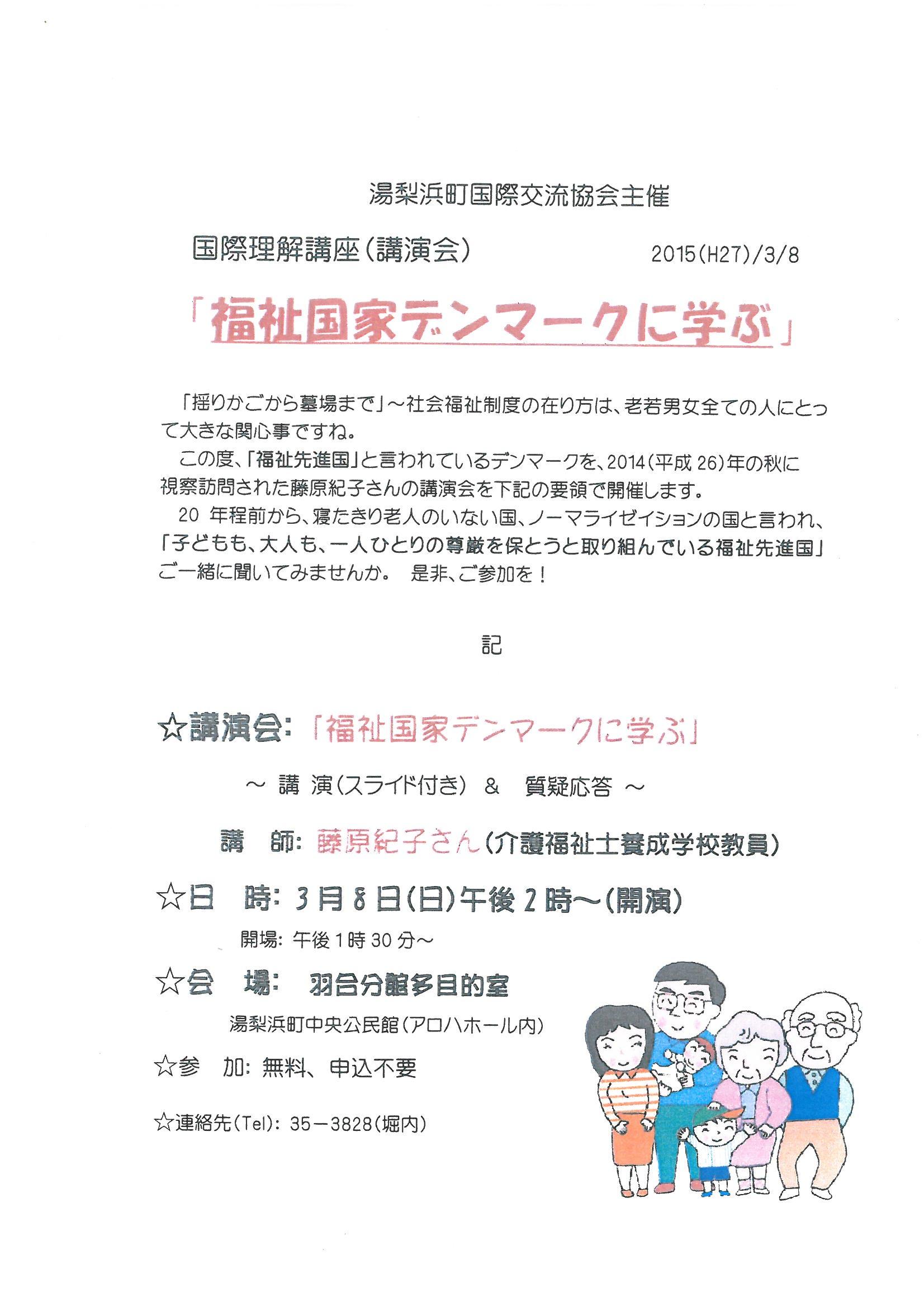 日本語 - お知らせ情報 - 福祉国...