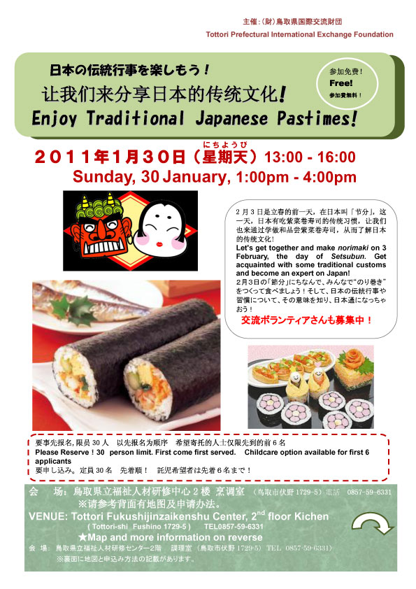 English whats new past events enjoy traditional japanese english whats new past events enjoy traditional japanese pastimes forumfinder Images